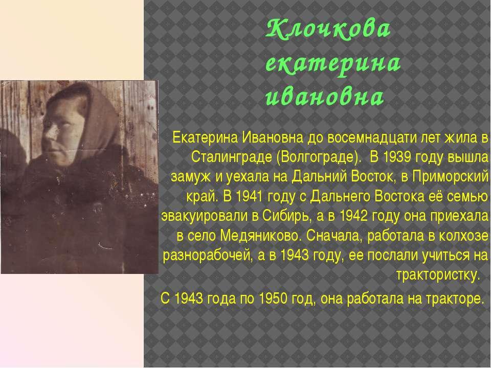 Клочкова екатерина ивановна Екатерина Ивановна до восемнадцати лет жила в Ста...