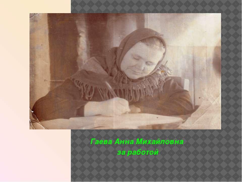 Гаева Анна Михайловна за работой