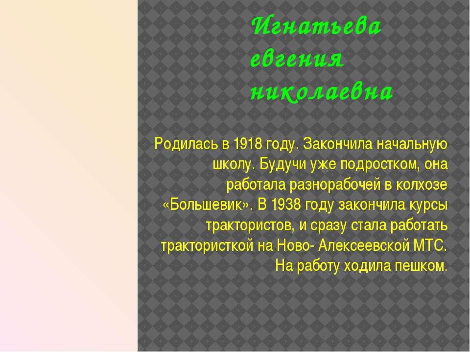 Игнатьева евгения николаевна Родилась в 1918 году. Закончила начальную школу....