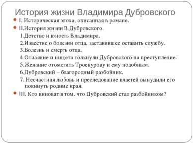 История жизни Владимира Дубровского I. Историческая эпоха, описанная в романе...