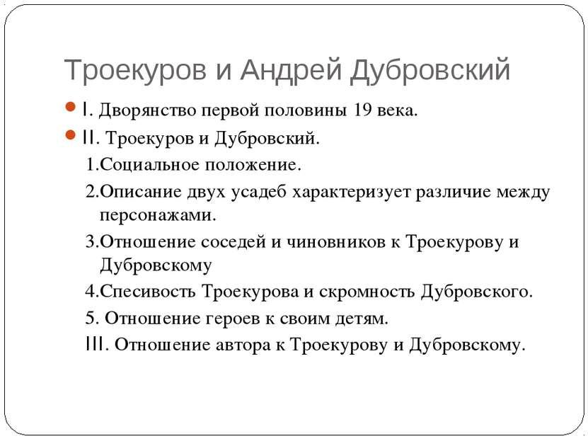 Троекуров и Андрей Дубровский I. Дворянство первой половины 19 века. II. Трое...
