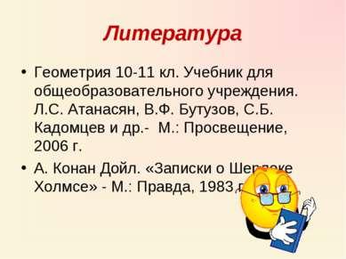 Геометрия 10-11 кл. Учебник для общеобразовательного учреждения. Л.С. Атанася...