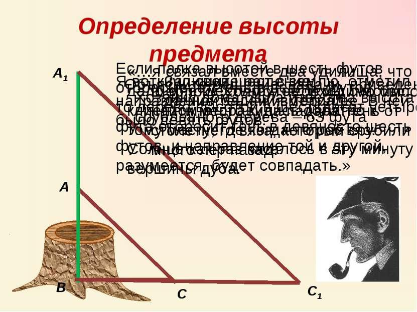 Определение высоты предмета Объясните решение задачи, приведенной в рассказе ...