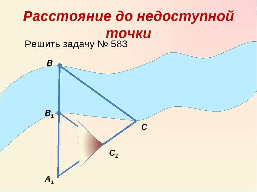 Расстояние до недоступной точки А1 С1 С В В1 Решить задачу № 583