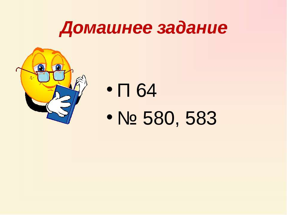 Домашнее задание П 64 № 580, 583