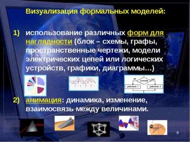 * Визуализация формальных моделей: использование различных форм для нагляднос...