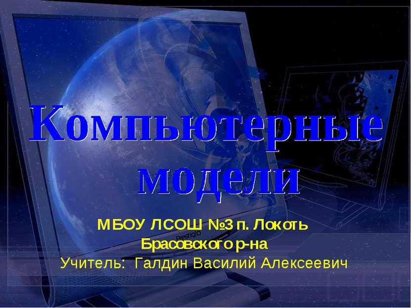 МБОУ ЛСОШ №3 п. Локоть Брасовского р-на Учитель: Галдин Василий Алексеевич