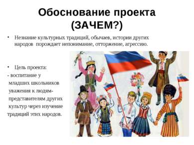 Обоснование проекта (ЗАЧЕМ?) Незнание культурных традиций, обычаев, истории д...