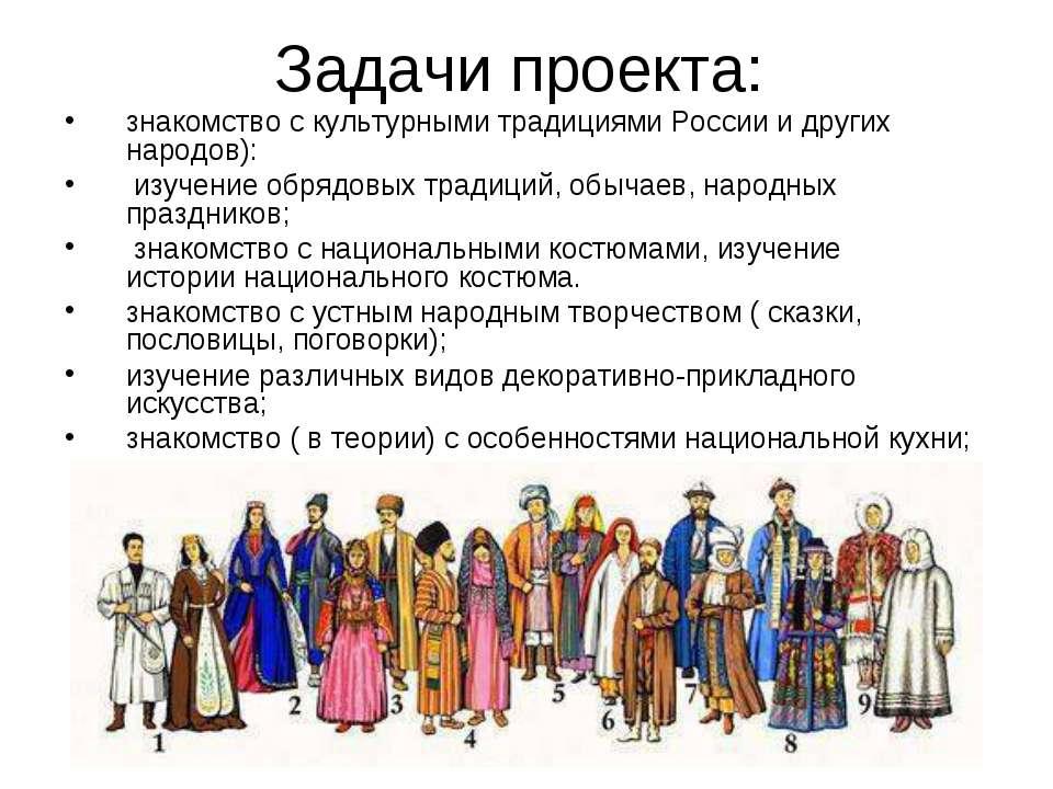 Задачи проекта: знакомство с культурными традициями России и других народов):...