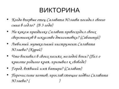ВИКТОРИНА Когда впервые отец Салавата Юлаева посадил своего сына в седло? (В ...