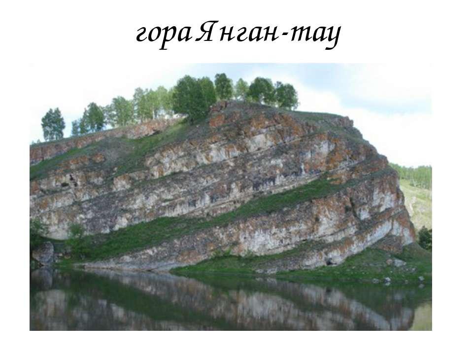 гора Янган-тау