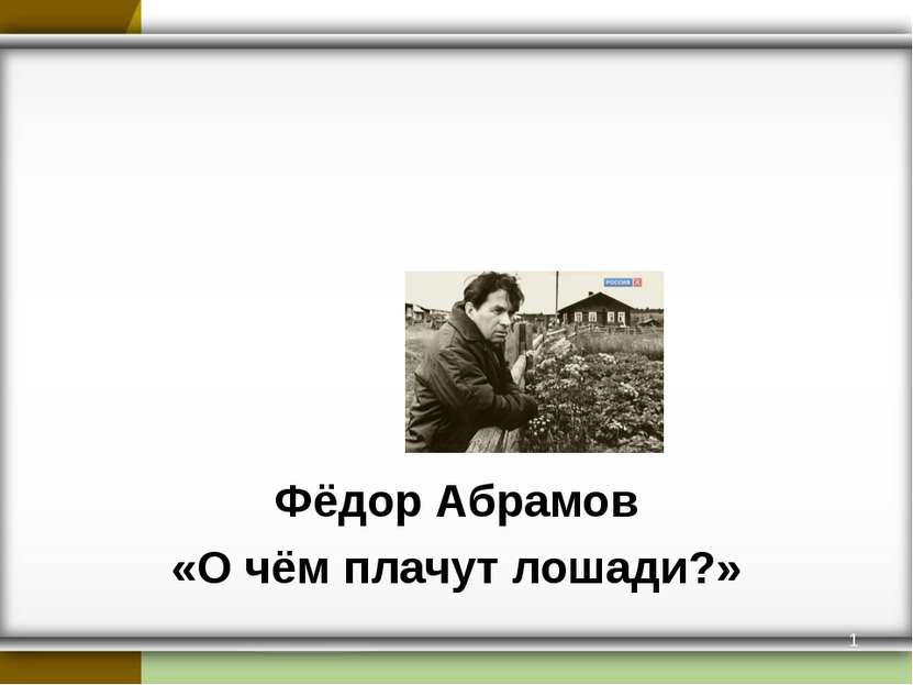 Фёдор Абрамов «О чём плачут лошади?» *