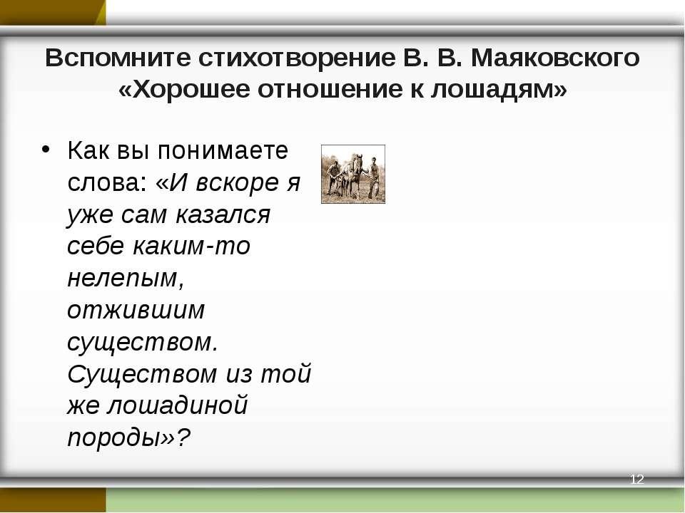 Вспомните стихотворение В. В. Маяковского «Хорошее отношение к лошадям» Как в...