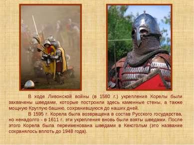 В ходе Ливонской войны (в 1580 г.) укрепления Корелы были захвачены шведами, ...