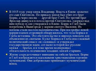В 1015 году умер князь Владимир. Власть в Киеве захватил его сын Святополк. П...