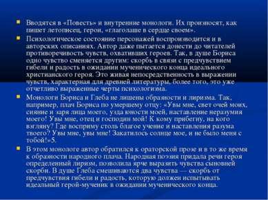 Вводятся в «Повесть» и внутренние монологи. Их произносят, как пишет летописе...