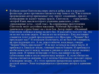 В образе князя Святополка миру света и добра, как и в русском фольклоре, резк...