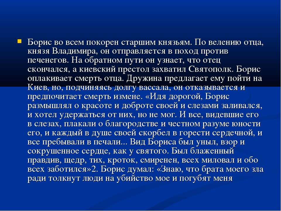 Борис во всем покорен старшим князьям. По велению отца, князя Владимира, он о...