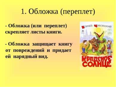 1. Обложка (переплет) - Обложка защищает книгу от повреждений и придает ей на...