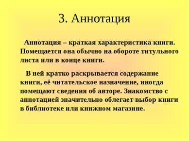 3. Аннотация Аннотация – краткая характеристика книги. Помещается она обычно ...