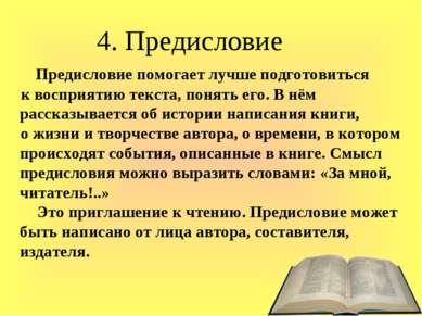 4. Предисловие Предисловие помогает лучше подготовиться к восприятию текста, ...