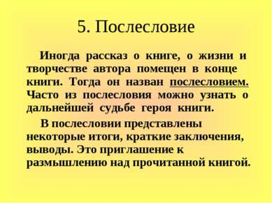 5. Послесловие Иногда рассказ о книге, о жизни и творчестве автора помещен в ...