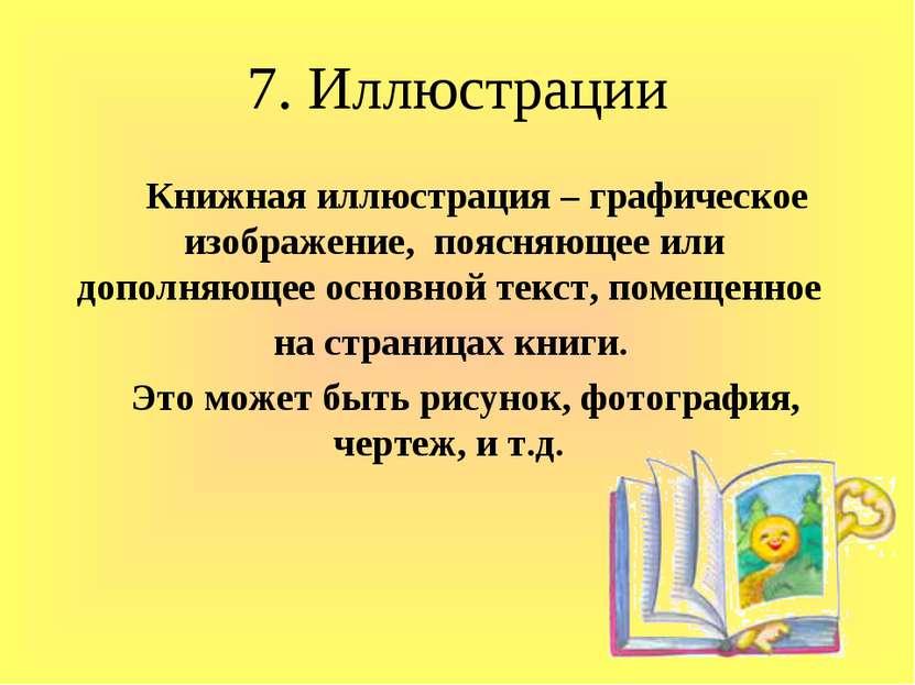 7. Иллюстрации Книжная иллюстрация – графическое изображение, поясняющее или ...