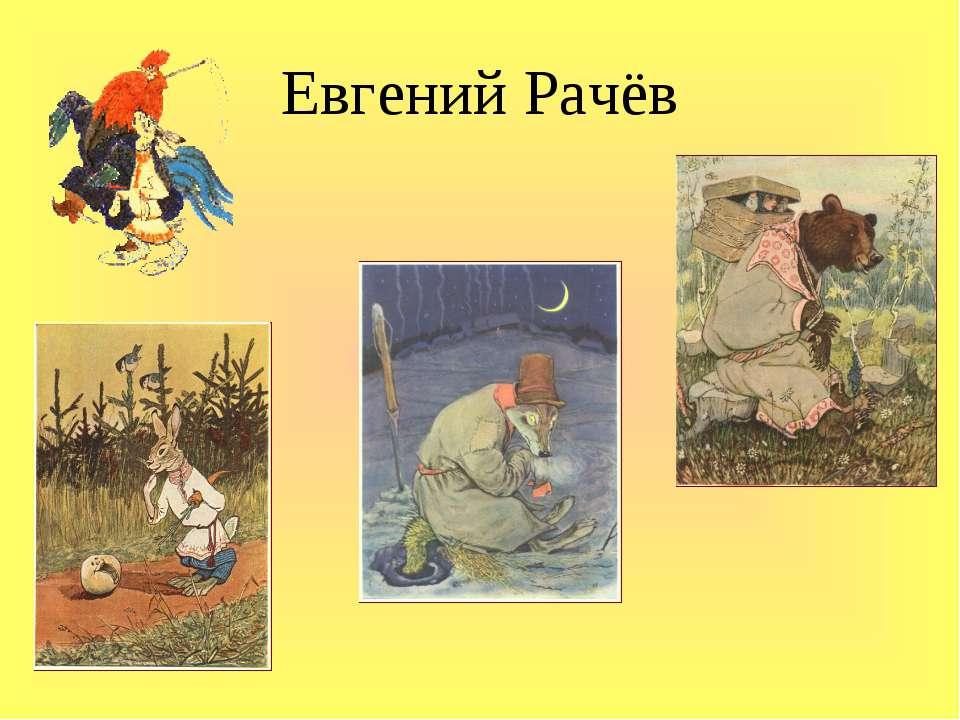 Евгений Рачёв