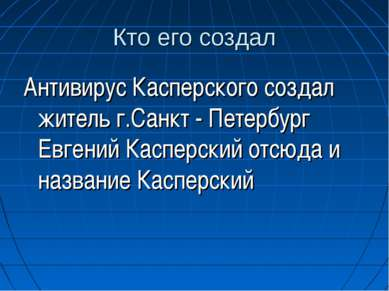 Кто его создал Антивирус Касперского создал житель г.Санкт - Петербург Евгени...