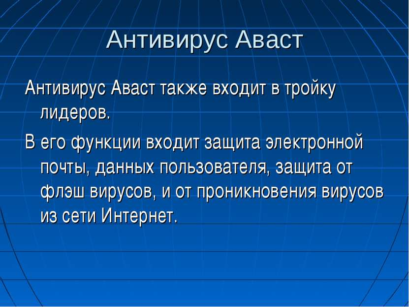 Антивирус Аваст Антивирус Аваст также входит в тройку лидеров. В его функции ...