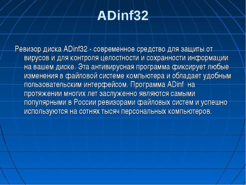 ADinf32 Ревизор диска ADinf32 - современное средство для защиты от вирусов и ...