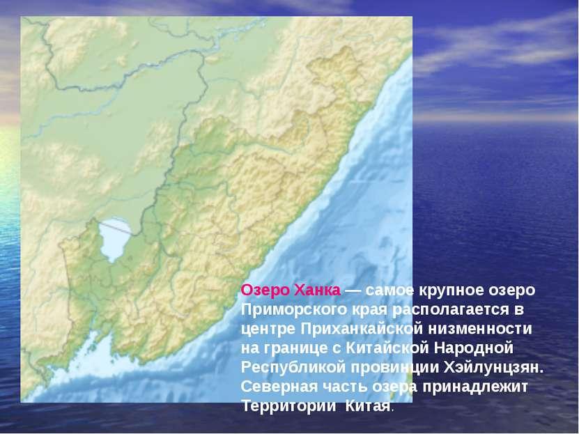 Озеро Ханка— самое крупное озеро Приморского края располагается в центре При...