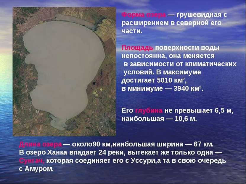 Форма озера— грушевидная с расширением в северной его части. Площадь поверхн...