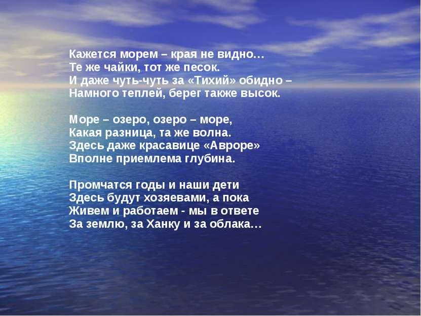 Кажется морем – края не видно… Те же чайки, тот же песок. И даже чуть-чуть за...