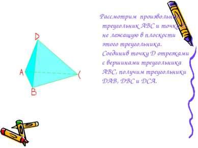 Рассмотрим произвольный треугольник АВС и точку D, не лежащую в плоскости это...