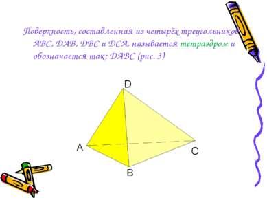 Поверхность, составленная из четырёх треугольников АВС, DAB, DBC и DCA, назыв...
