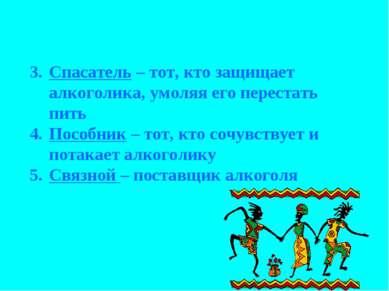 Спасатель – тот, кто защищает алкоголика, умоляя его перестать пить Пособник ...
