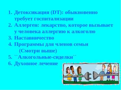 Детоксикация (DT): обыкновенно требует госпитализации Аллерген: лекарство, ко...