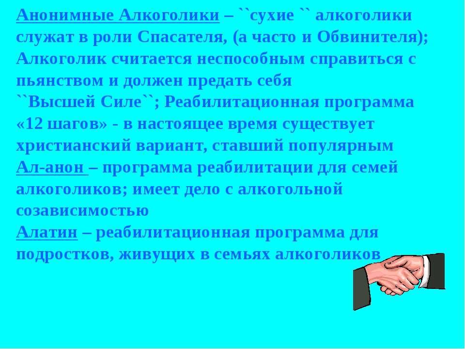 Анонимные Алкоголики – ``сухие `` алкоголики служат в роли Спасателя, (а част...