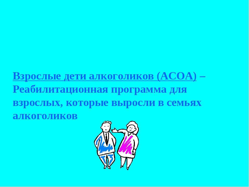 Взрослые дети алкоголиков (ACOA) – Реабилитационная программа для взрослых, к...
