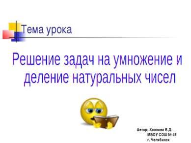 Тема урока Автор: Козлова Е.Д. МБОУ СОШ № 45 г. Челябинск