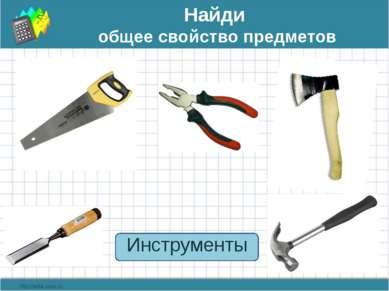 Найди общее свойство предметов Инструменты