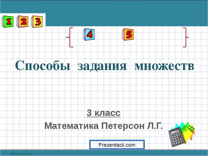 Способы задания множеств 3 класс Математика Петерсон Л.Г. Prezentacii.com
