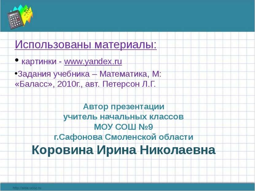Использованы материалы: картинки - www.yandex.ru Задания учебника – Математик...