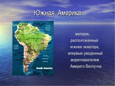 Южная Америка материк, расположенный южнее экватора, впервые увиденный морепл...