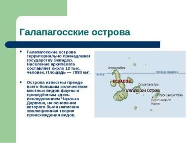 Галапагосские острова Галапагосские острова территориально принадлежат госуда...