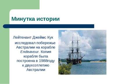 Минутка истории Лейтенант Джеймс Кук исследовал побережье Австралии на корабл...