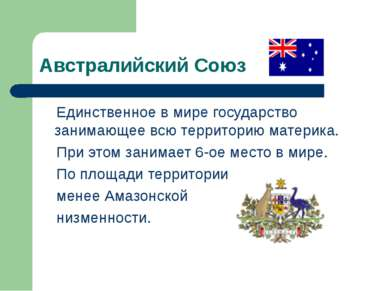 Австралийский Союз Единственное в мире государство занимающее всю территорию ...