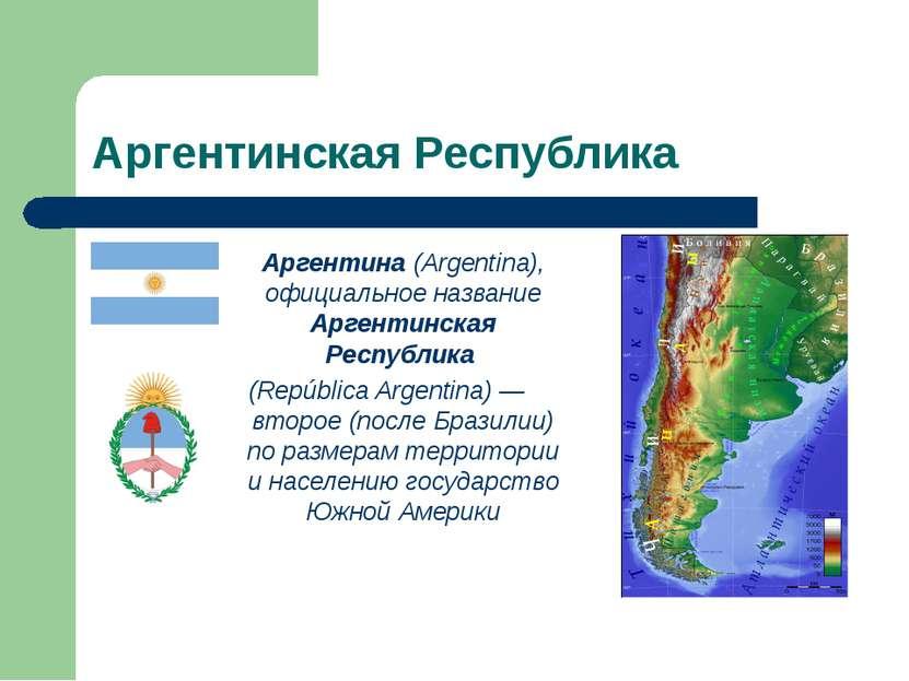 Аргентинская Республика Аргентина (Argentina), официальное название Аргентинс...
