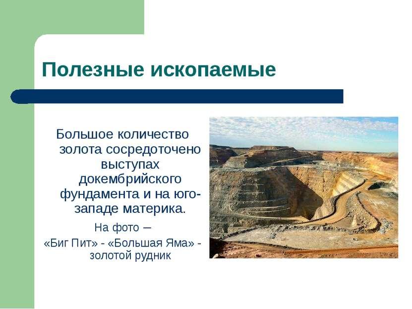 Полезные ископаемые Большое количество золота сосредоточено выступах докембри...